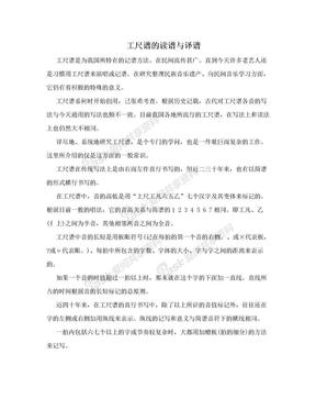 工尺谱的读谱与译谱.doc