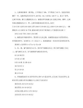 六年级数学上册应用题100道.doc