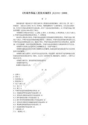 《外墙外保温工程技术规程》JGJ144-2008.docx