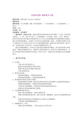 线性代数教学大纲.doc