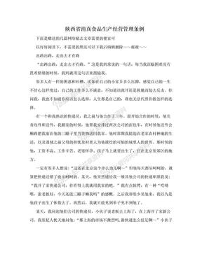 陕西省清真食品生产经营管理条例.doc