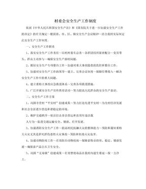 村委会安全生产工作制度.doc