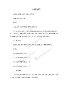 电梯保养合同(大包合同).doc