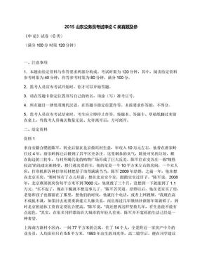 2015山东公务员考试申论C类真题及参.docx