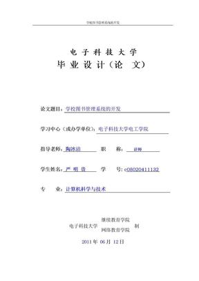 毕业设计(论文).doc