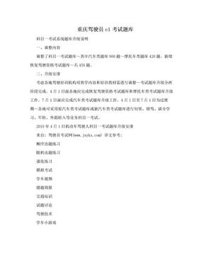 重庆驾驶员c1考试题库.doc