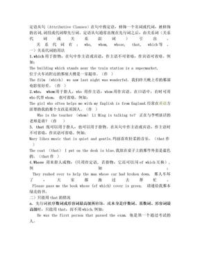 定语从句---关系代词和关系副词的用法.doc