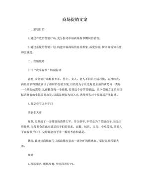 商场促销文案.doc