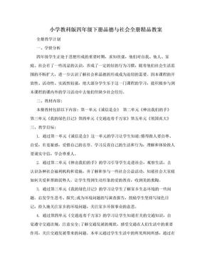 小学教科版四年级下册品德与社会全册精品教案.doc