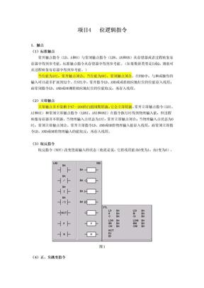 项目4-位逻辑指令(2011-7-13).doc