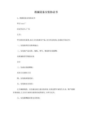 机械设备安装协议书.doc
