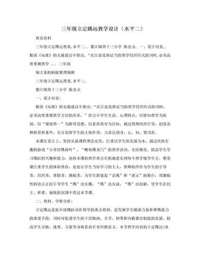 三年级立定跳远教学设计(水平二).doc