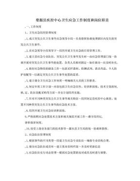 婺源县疾控中心卫生应急工作制度和岗位职责.doc