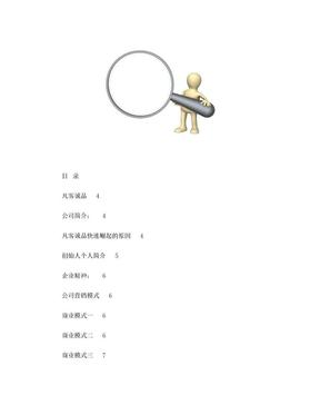 凡客诚品,中国制造网,58同城电子商务分析.doc