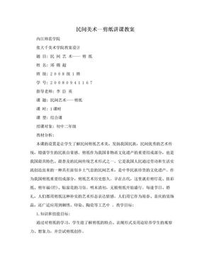 民间美术—剪纸讲课教案.doc