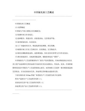 中厚板轧制工艺概述.doc