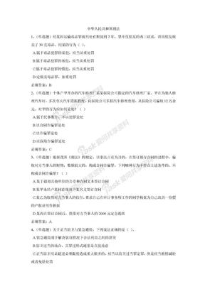 中华人民共和国刑法 试题.doc