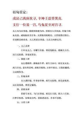 李桓奇门遁甲 诸葛亮金函玉镜太乙奇门九星排法.doc