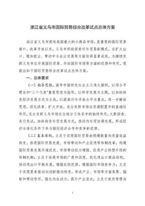 浙江省义乌市国际贸易综合改革试点总体方案.doc