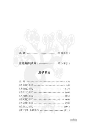 庄子新义   曹慕樊著  重庆版.pdf