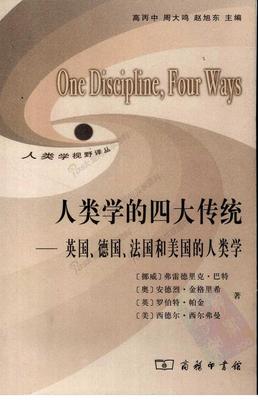 人类学的四大传统.pdf