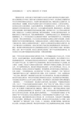 论词的弱德之美 —— 石声汉《荔尾词存》序 -叶嘉莹.doc