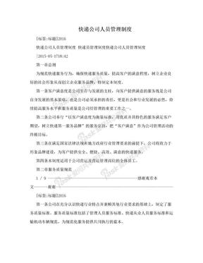 快递公司人员管理制度.doc