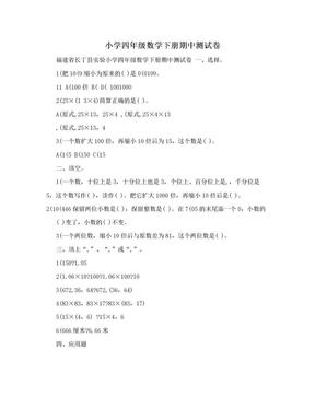 小学四年级数学下册期中测试卷.doc