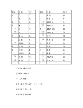 汉字笔画名称大全表.doc