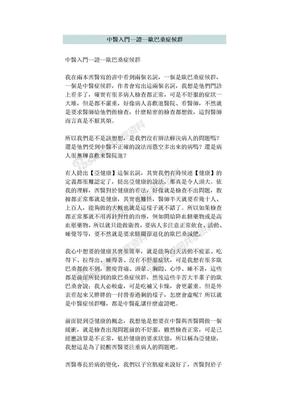 中醫入門--證--歐巴桑症候群.doc