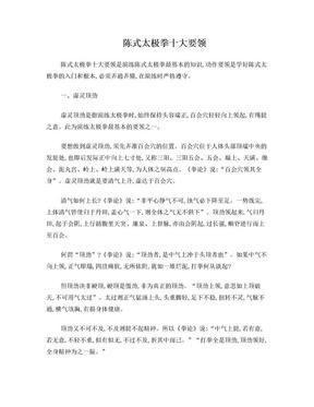 陈式太极拳十大要领.doc