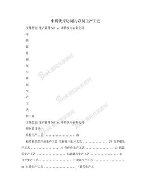 中药饮片切制与净制生产工艺.doc