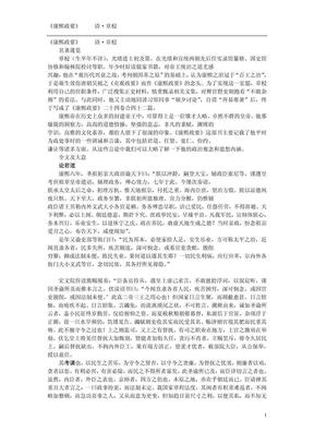 【帝王绝学】康熙政要.pdf