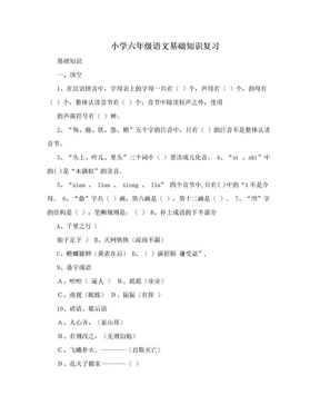 小学六年级语文基础知识复习.doc
