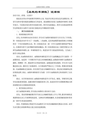 函数的单调性说课稿(获奖).doc