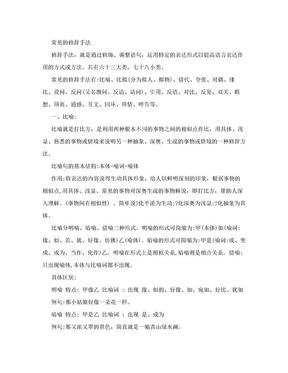 常见修辞手法及其作用.doc