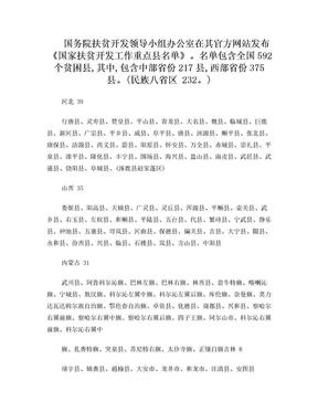 国家级贫困县名单.doc