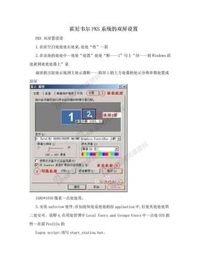 霍尼韦尔PKS系统的双屏设置.doc
