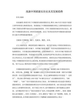 浅谈中国摇滚乐历史及其发展趋势.doc