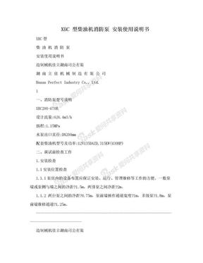 XBC 型柴油机消防泵 安装使用说明书.doc