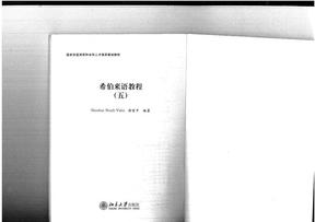 希伯来语教程第五册1-53.pdf