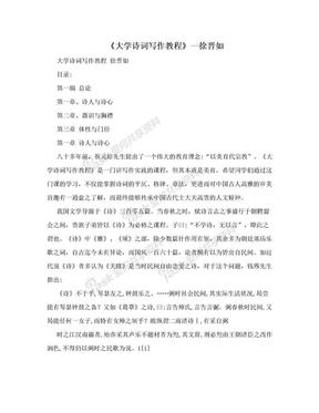 《大学诗词写作教程》—徐晋如.doc