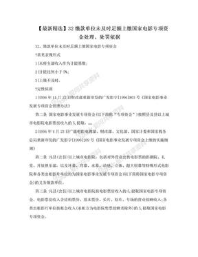 【最新精选】32缴款单位未及时足额上缴国家电影专项资金处理、处罚依据.doc