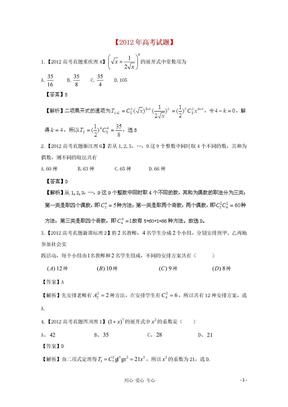 【备战2013年】历届高考数学真题汇编专题11_排列组合_二项式定理_理(2007-2012).doc