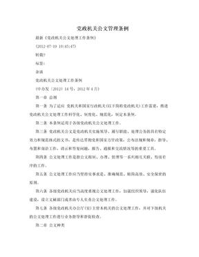 党政机关公文管理条例.doc