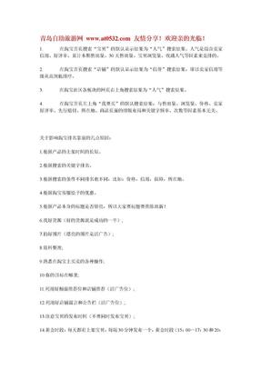 2011 淘宝最新宝贝排名规则.doc