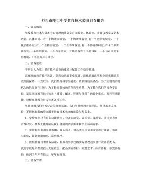 丹阳市陵口中学教育技术装备自查报告.doc