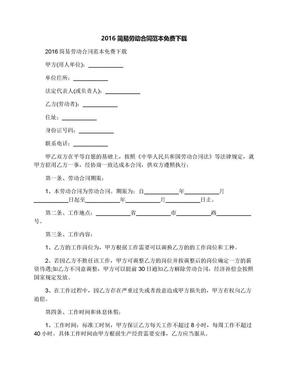 2016简易劳动合同范本免费下载.docx