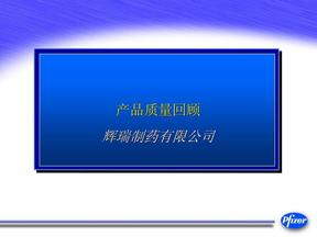 产品质量年度回顾--辉瑞制药有限公司.pdf