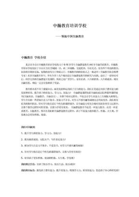 风靡中国的权威全脑教育机构——中瀚全脑教育.docx